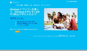 Win8アップデートページ