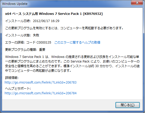 cert_e_expired(0x800b0101) windows 7 sp1