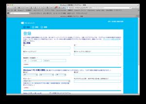 SafariでIE用ページが表示された!